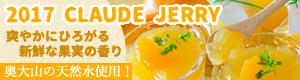 松江市のケーキショップCLAUDEの夏季限定ゼリー