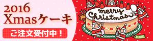 松江市のケーキショップCLAUDEクロードのクリスマスケーキご案内