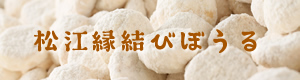 松江市のケーキショップCLAUDEクロードの縁結びスイーツ縁結びぼうる