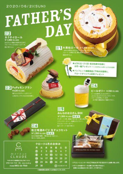 松江市のケーキショップCLAUDEクロードはオーダーメイドやバースデー・ウェディングケーキ・クリスマスケーキも承ります。
